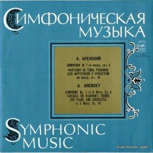 エドワルド・セーロフ - arensky; symphony no.1 in b minor, op.4 - C10-09169-70(A)