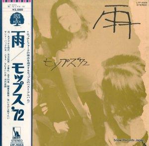 モップス - 雨/モップス'72 - LTP-9055