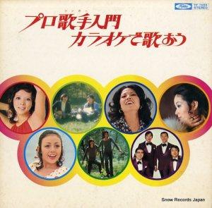 東芝レコーディング・オーケストラ - プロ歌手入門・カラオケで歌おう - TP-7659