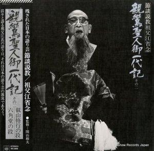 祖父江省念 - 親鸞聖人御一代記その2 - SOGJ2