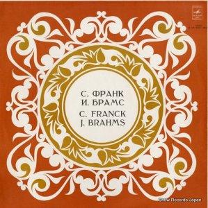 ダヴィド・オイストラフ/スヴャトスラフ・リヒテル - franck; sonata for violin and piano - 33CM02257-58(A)
