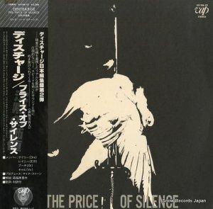 ディスチャージ - プライス・オブ・サイレンス - 35106-22
