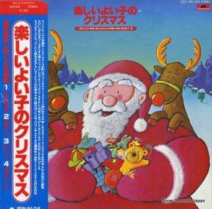 長谷川冴子 - 楽しいよい子のクリスマス - MQ1055