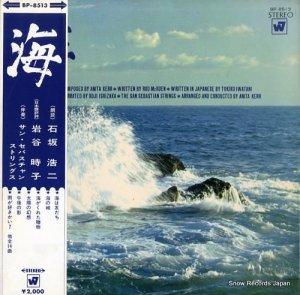 石坂浩二 - 海 - BP-8513