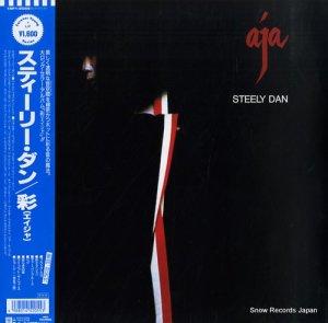 スティーリー・ダン - 彩(エイジャ) - 16P1-2055