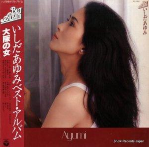 いしだあゆみ - ベスト・アルバム - PX-7068