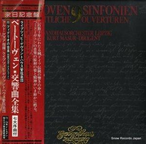 クルト・マズア - ベートーヴェン:交響曲全集 - MKX-1-8