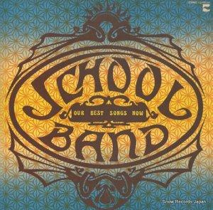 スクール・バンド - our best songs now - LQ-7012-A