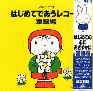 V/A - ブルーナのはじめてであうレコード(童謡編) - CS-7242