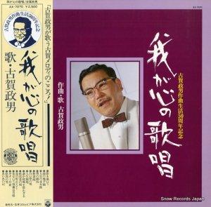 古賀政男 - 我が心の歌唱 - AX-7070