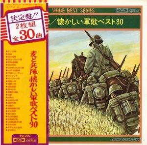 コーラス・エース - 麦と兵隊/懐かしい軍歌ベスト30 - TA-40021-22