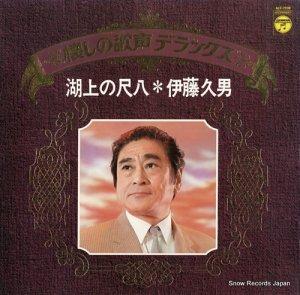 伊藤久男 - 懐しの歌声デラックス/湖上の尺八 - ALS-7038