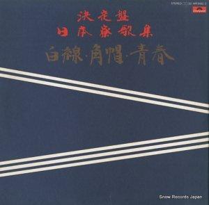 V/A - 決定盤・日本寮歌集/白線・角帽・青春 - MR9182/3