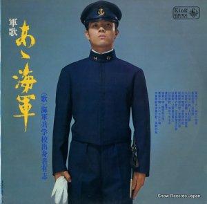 海軍兵学校出身者有志 - 軍歌「あゝ海軍」 - KR115S