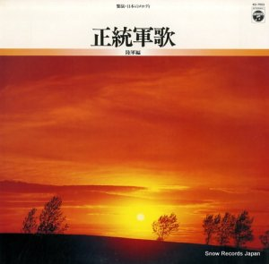 海上自衛隊横須賀音楽隊 - 正統軍歌〜陸軍編〜 - KS-7053