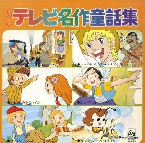 沢田和子/赤木靖恵/賀沢貴美子 - たのしいテレビ名作童話集 - WS-1263