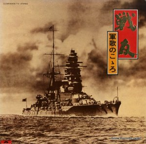 ポリドール・オーケストラ - 戦友〜軍歌のこゝろ - MR8309/10
