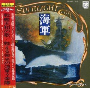 内藤清五 - 戦艦大和の歌/甦る栄光の海軍々楽隊 - FX-9009-10