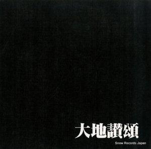 下田市立下田中学校 - 三年間の歩み(合唱コンクールの記録) - A-12953-6