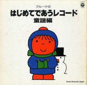 V/A - ブルーナのはじめてであうレコード(童謡編) - CS-7241