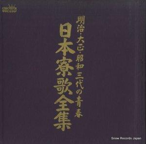 V/A - 日本寮歌全集 - SW-31.32.33
