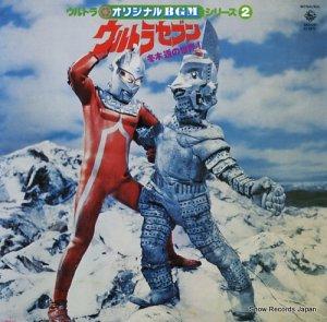 サウンドトラック - ウルトラ・オリジナルbgmシリーズ2 - SKK(H)2128M