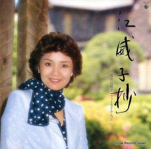 増山江威子の画像 p1_31