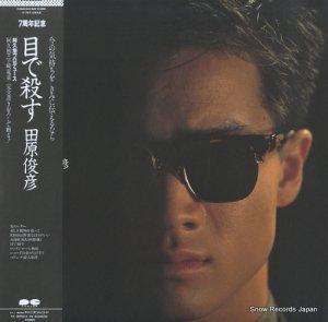 田原俊彦 - 目で殺す - C28A0543