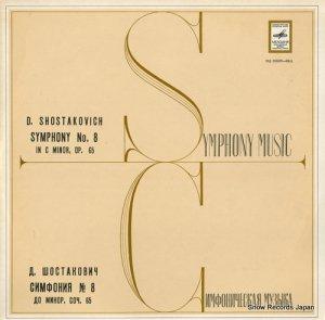 エフゲニー・ムラヴィンスキー - shostakovich; symphony no.8 in c minor, op.65 - 032639-40(A)