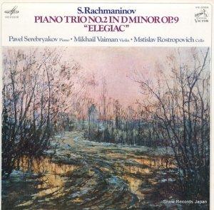 ロストロポーヴィチ三重奏団 - ラフマニノフ:ピアノ三重奏曲第2番「悲しみの三重奏曲」 - VIC-2055