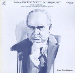 ダヴィド・オイストラフ - ブラームス:ヴァイオリン協奏曲ニ長調作品77 - VICX-1026