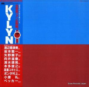 渡辺香津美 - kylyn - YX-7595-ND