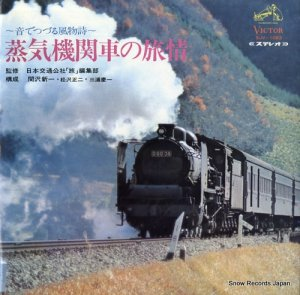 ドキュメンタリー - 蒸気機関車の旅情 - SJV-1083