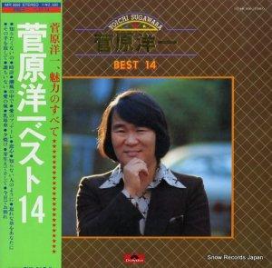 菅原洋一 - ベスト14 - MR3050