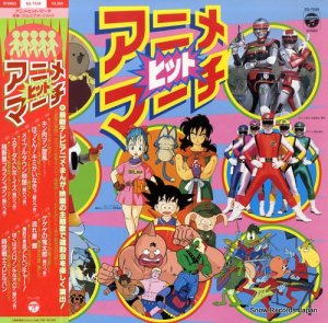 コロムビア・オーケストラ - アニメヒットマーチ - EQ-7238