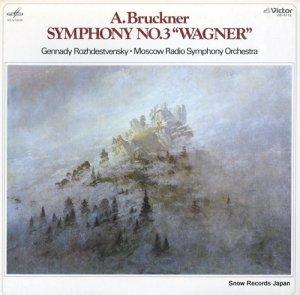 ゲンナジー・ロジェストヴェンスキー - ブルックナー:交響曲第3番「ワーグナー」 - VIC5112