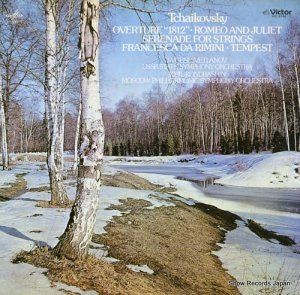 エフゲニー・スヴェトラーノフ/キリル・コンドラシン - チャイコフスキー:大序曲「1812年」 - VIC-5140-1