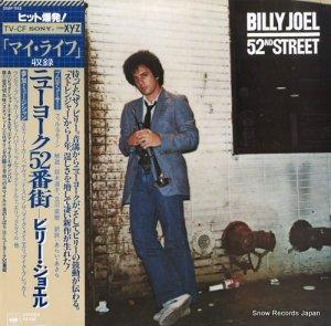 ビリー・ジョエル - ニューヨーク52番街 - 25AP1152