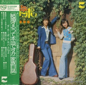ダ・カーポ - 日誌/ダ・カーポ・アルバムno.2 - CD-7125-A