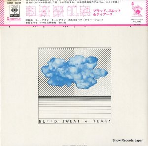 ブラッド・スウェット&ティアーズ - b, s & t; 4 - SONX60201
