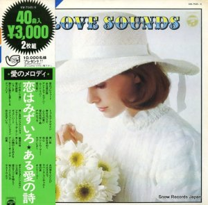 ゴールデン・ポップス・オーケストラ - 愛のメロディ - KW-7545/6