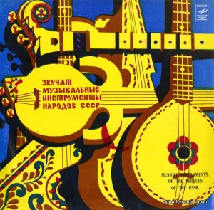 V/A - musical instruments of the peoples of the ussr - C30-08745-46