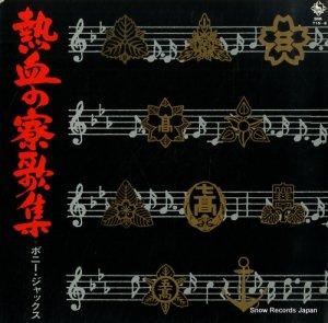 ボニー・ジャックス - 熱血の寮歌集 - SKK715-6