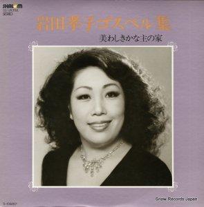 岩田孝子 - ゴスペル集/美しきかな主の家 - S-105057