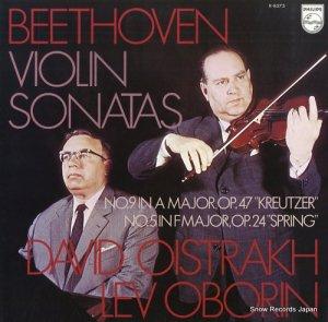 ダヴィド・オイストラフ - ベートーヴェン:ヴァイオリン・ソナタ第9番「クロイツェル」 - X-8573