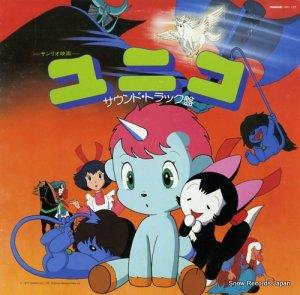 サウンドトラック - ユニコ - GWX-125