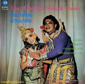V/A - thai classical song & dance - TTD138