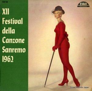 V/A - 第12回サンレモ歌の祭典1962年 - FLP-10