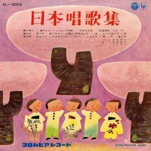 コロムビア・オーケストラ - 日本唱歌集 - AL-3004