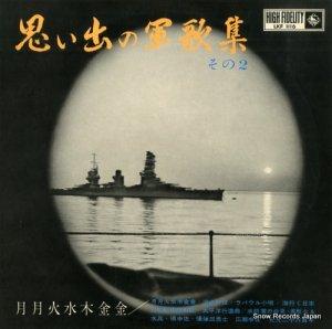 キング・オーケストラ - 思い出の軍歌集(その2) - LKF1116